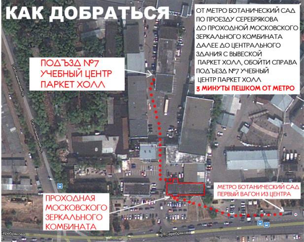 Pogostite.ru - БОТАНИЧЕСКИЙ ГОСТЕПРИИМНЫЙ ДОМ (м. Ботанический сад, возле ВВЦ) #1