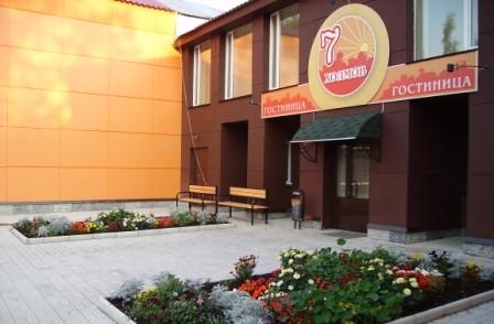 Pogostite.ru - 7 ХОЛМОВ (г. Киров, центр) #1