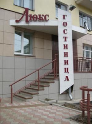 Pogostite.ru - ЛЮКС (г. Киров, центр) #1