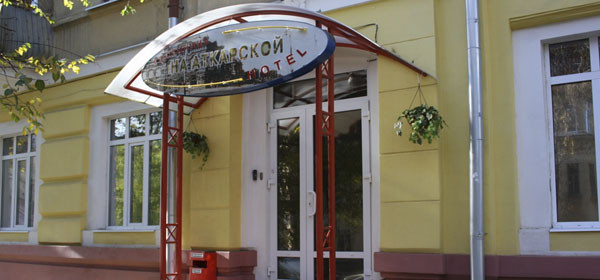 Pogostite.ru - НА АТКАРСКОЙ (г.Саратов) #1