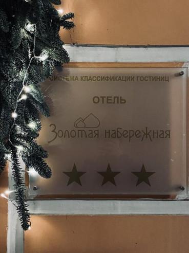 Pogostite.ru - Золотая Набережная (в историческом центре) #3