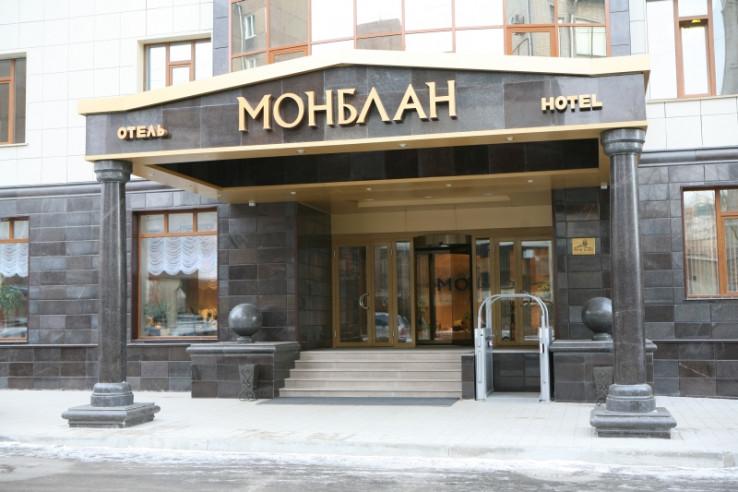 Pogostite.ru - МОНБЛАН (г. Чита, рядом с авто и ж/д вокзалом) #2