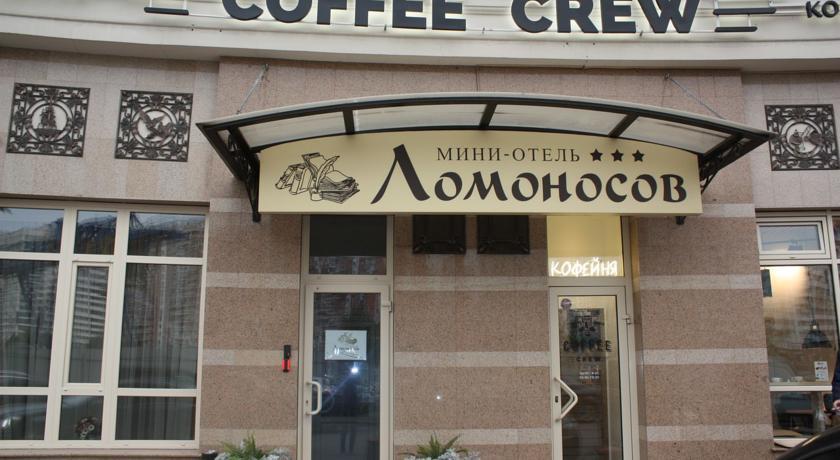 Pogostite.ru - ЛОМОНОСОВ | м. Университет | Мичуринский Проспект #2