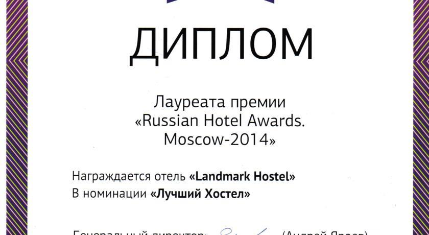 Pogostite.ru - Landmark Guest House | м. Боровицкая  | #40