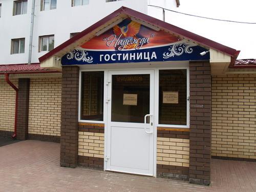 Pogostite.ru - НАДЕЖДА (Саранск, парковый район) #1