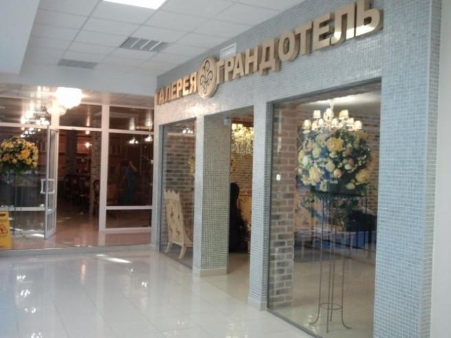 Pogostite.ru - ГРАНД ОТЕЛЬ БЕЛОРУССКАЯ (у Белорусского вокзала) #21