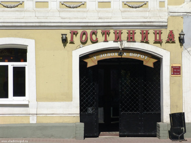 Pogostite.ru - У ЗОЛОТЫХ ВОРОТ (г.Владимир, центр) #1