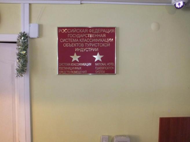 Pogostite.ru - ЦАРИЦЫНСКАЯ | Волгоград | С завтраком | На берегу р. Волга #2