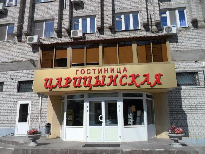 Pogostite.ru - ЦАРИЦЫНСКАЯ | Волгоград | С завтраком | На берегу р. Волга #1