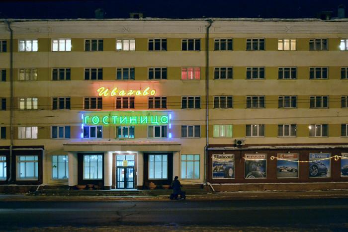 Pogostite.ru - ИВАНОВО (г.Иваново, рядом с ж/д вокзалом) #2