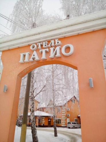Pogostite.ru - ПАТИО | Тольятти | Центр | Парковка #2