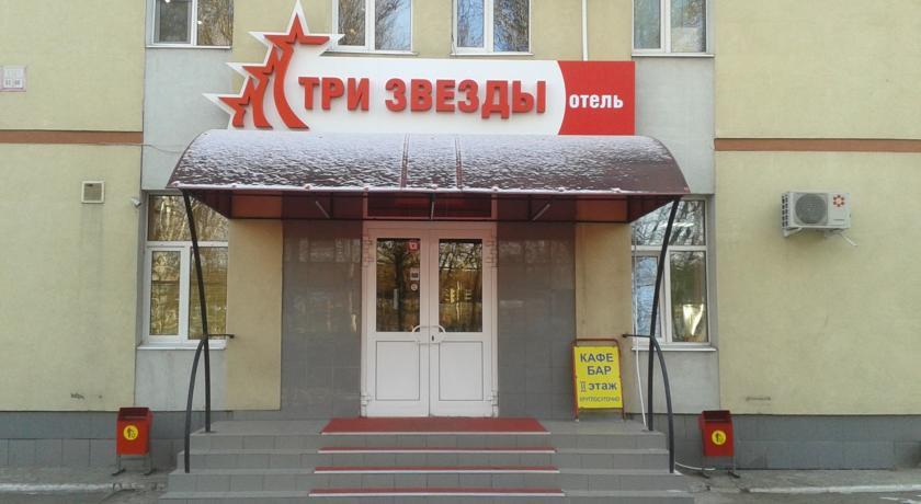 Pogostite.ru - ТРИ ЗВЕЗДЫ (г.Тольятти, центральный район) #2