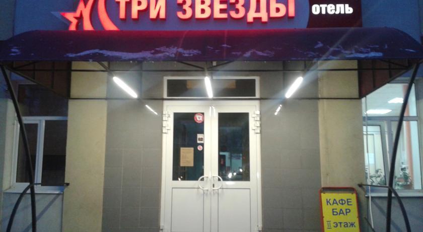 Pogostite.ru - ТРИ ЗВЕЗДЫ (г.Тольятти, центральный район) #1