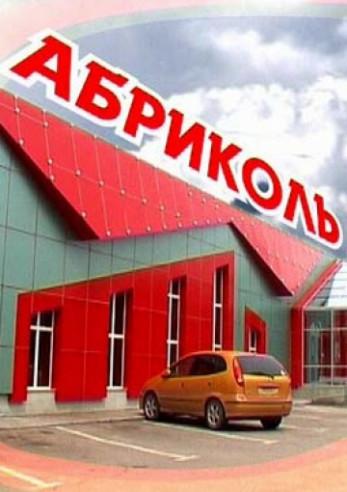 Pogostite.ru - АБРИКОЛЬ (г.Хабаровск) #1