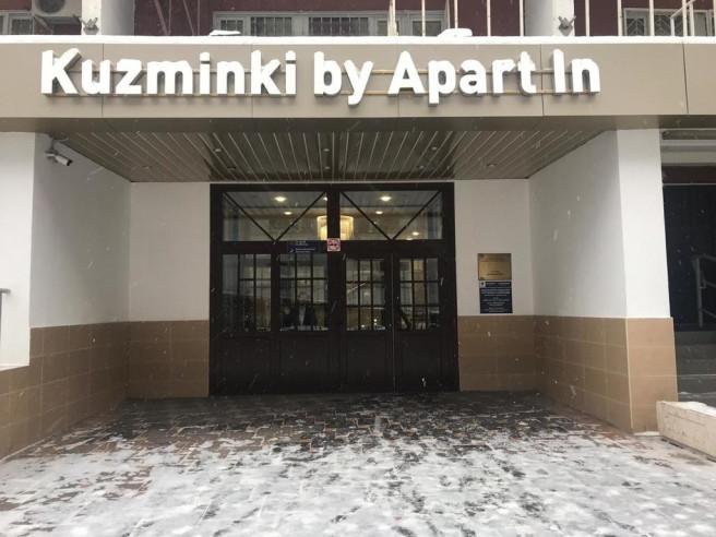 Pogostite.ru - Kuzminki by Apart In | м. Кузьминки | Wi-Fi #1