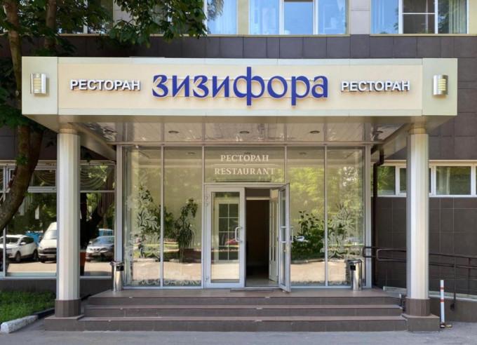 Pogostite.ru - Мосуз Центр - Московско-узбекский гостинично-коммерческий центр #47
