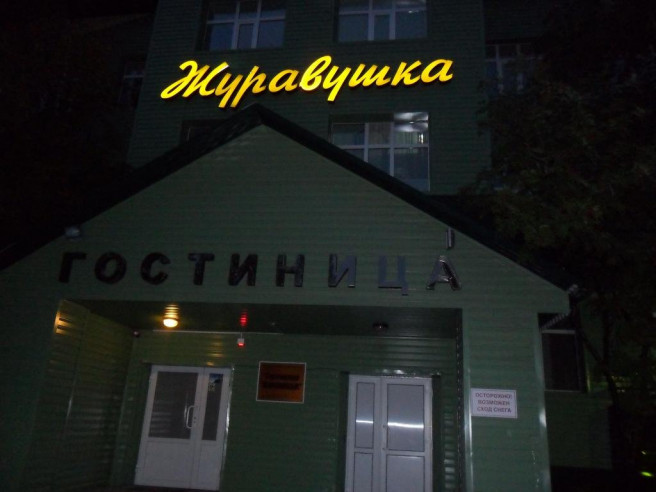 Pogostite.ru - ЖУРАВУШКА | г. Нижневартовск | басссейн | cауна #2