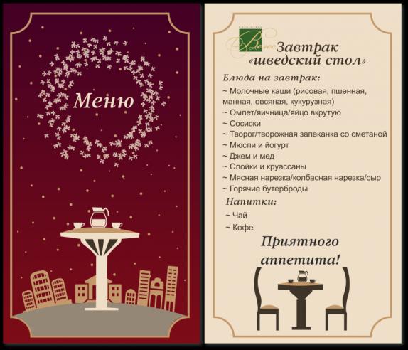 Pogostite.ru - ПАРК ОТЕЛЬ ВЕЛЕС (м.Планерная, Крокус Экспо) #24