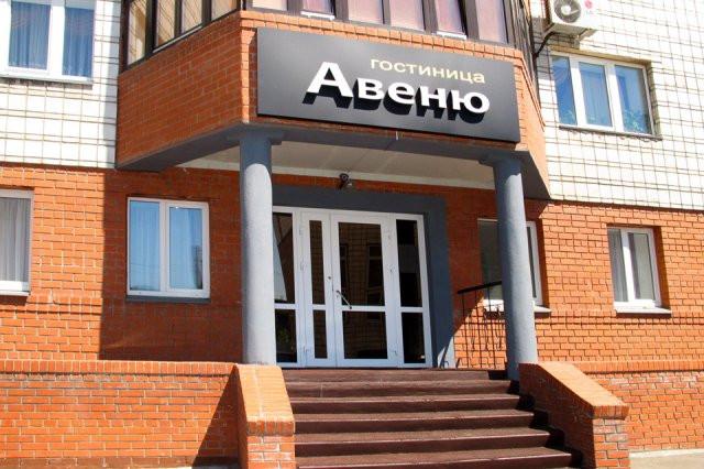 Pogostite.ru - АВЕНЮ (г.Омск, центр) #1