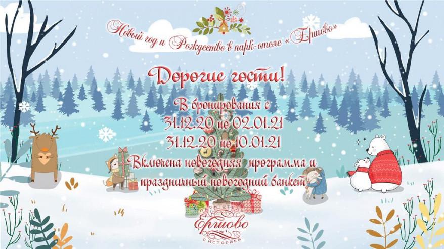 Pogostite.ru - Дом Отдыха Ершово (Звенигород, размещение групп) #1