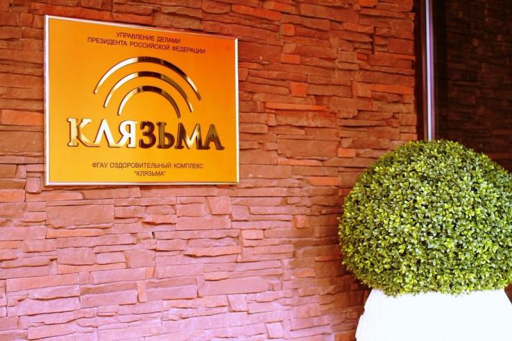 Pogostite.ru - Оздоровительный Комплекс Клязьма (Управления делами Президента) #3
