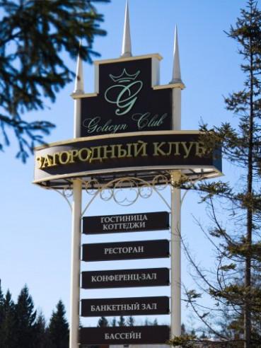 Pogostite.ru - ГОЛИЦЫН-КЛУБ (Московская область, Минское шоссе, 47 км) #7