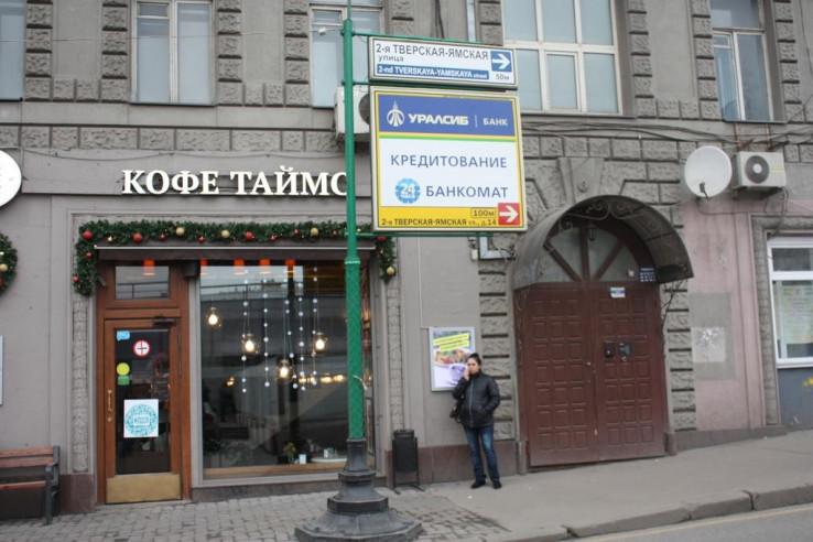 Pogostite.ru - Moscow for You (м.Маяковская) #1