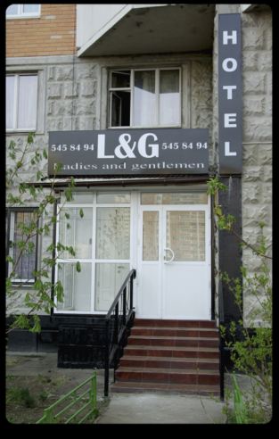 Pogostite.ru - L&G (м.Люблино, Братиславская) #1