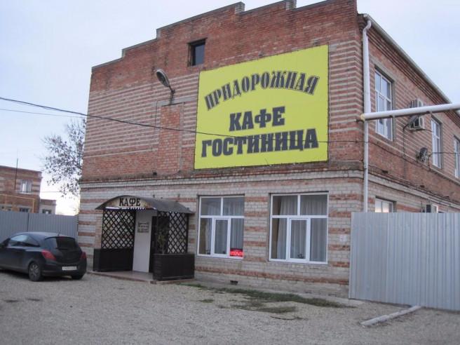 Pogostite.ru - ПРИДОРОЖНАЯ | Ейск | В центре | Парковка | Можно с животными #1