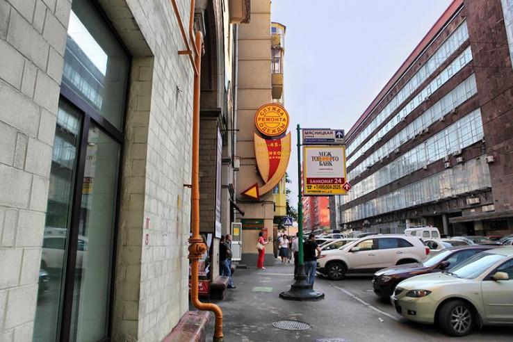Pogostite.ru - СОНЯ КРАСНЫЕ ВОРОТА | м.Комсомольская | Казанский вокзал #1
