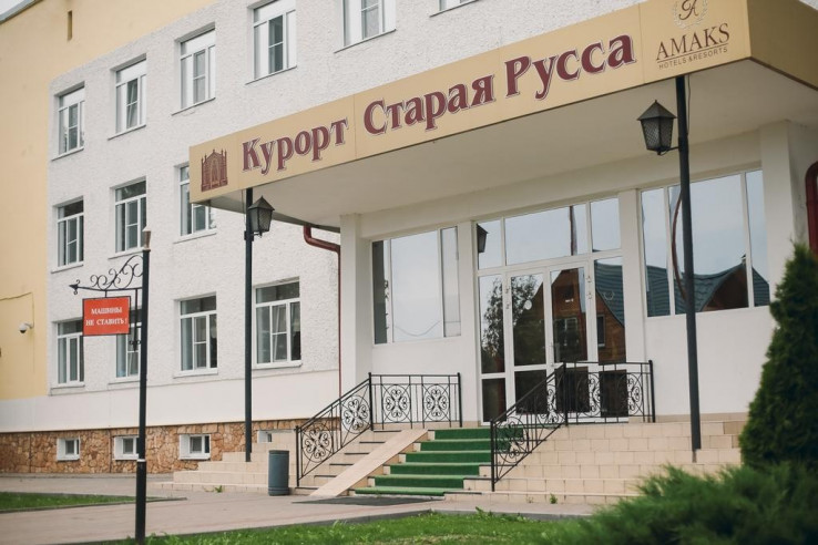 Pogostite.ru - АМАКС Курорт Старая Русса | г. Старая Русса | Wi-Fi #1