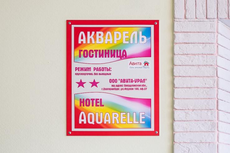 Pogostite.ru - АКВАРЕЛЬ | на Щелковской #4