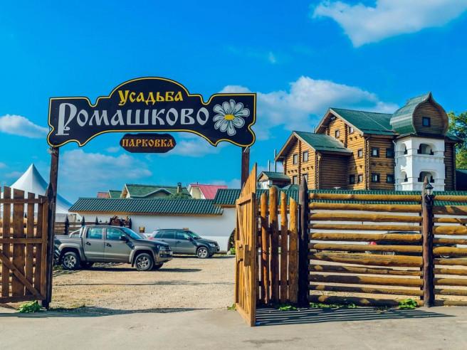 Pogostite.ru - УСАДЬБА РОМАШКОВО | Одинцовский район | Крокус Экспо | м. Кунцево #33