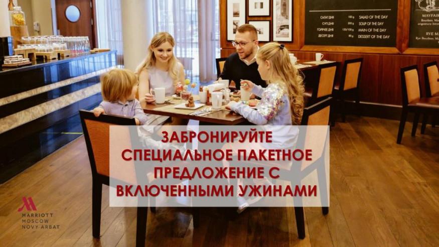 Pogostite.ru - Марриотт Новый Арбат - Marriott  Hotel Novy Arbat #32