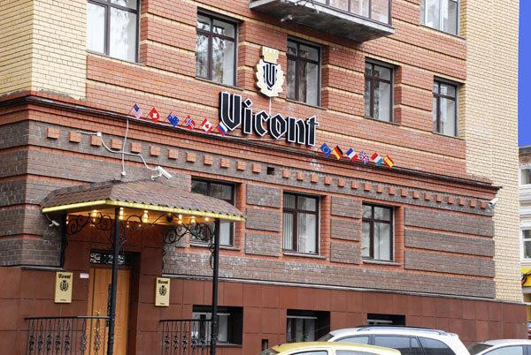 Pogostite.ru - VICONT ВИКОНТ (г. Пермь, центр) #1