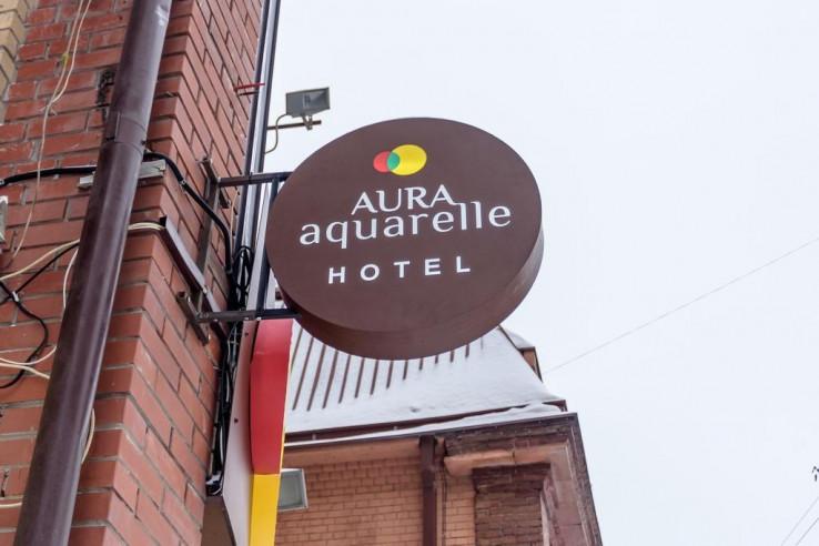 Pogostite.ru - Aura Aquarelle Hotel #2