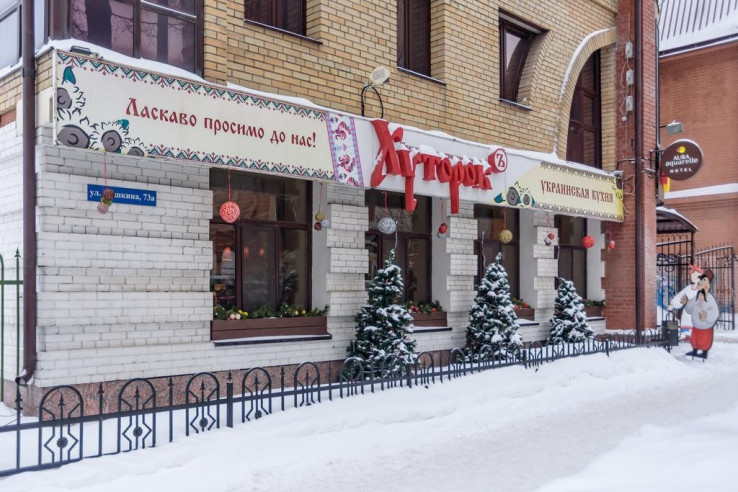 Pogostite.ru - Aura Aquarelle Hotel #3