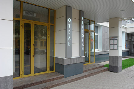 Pogostite.ru - ASTOR АСТОР (г. Пермь, центр, ж/д вокзал) #1