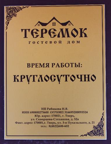 Pogostite.ru - Теремок Пролетарский | Тверь | Парковка #10