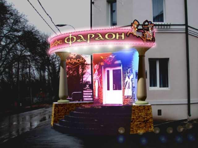 Pogostite.ru - ФАРАОН (Воронеж) #1