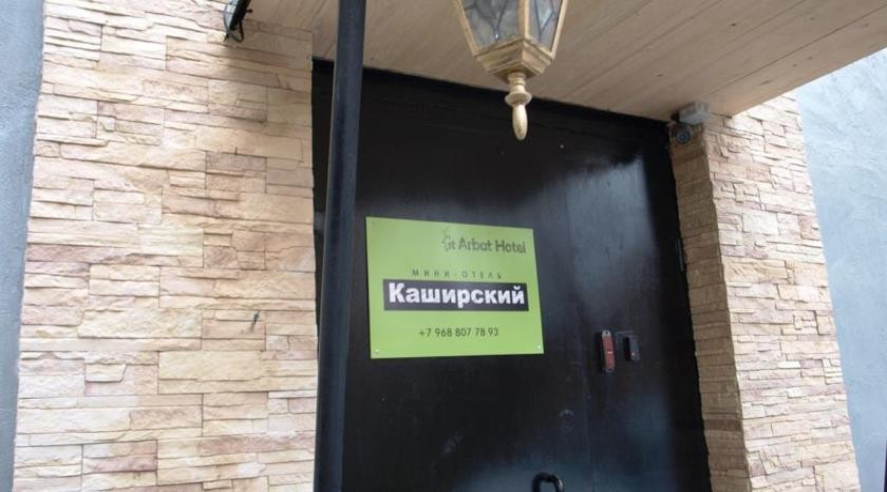 Pogostite.ru - КАШИРСКИЙ (м.Каширская, Нагатинская) #1
