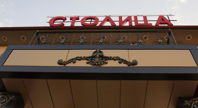 Pogostite.ru - СТОЛИЦА ИНН - Stolitsa Inn   г. Грозный   центр города #1