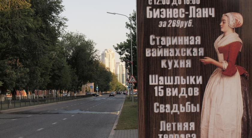 Pogostite.ru - СТОЛИЦА ИНН - Stolitsa Inn   г. Грозный   центр города #29