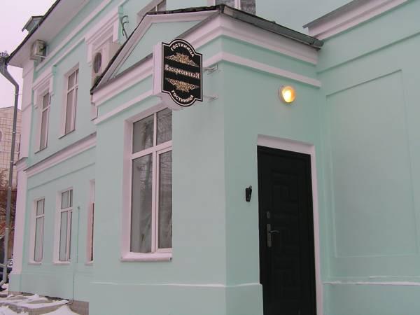 Pogostite.ru - ВОСКРЕСЕНСКАЯ (г. Череповец, исторический центр) #1