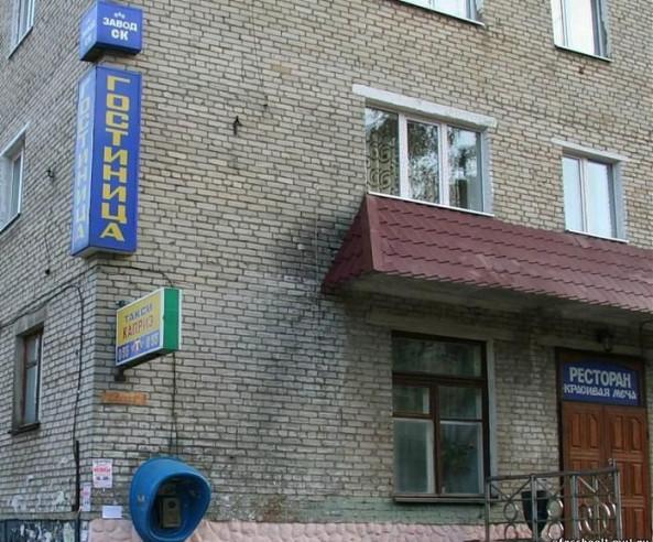Pogostite.ru - Красивая меча (г. Ефремов) парковка | Wi Fi #23