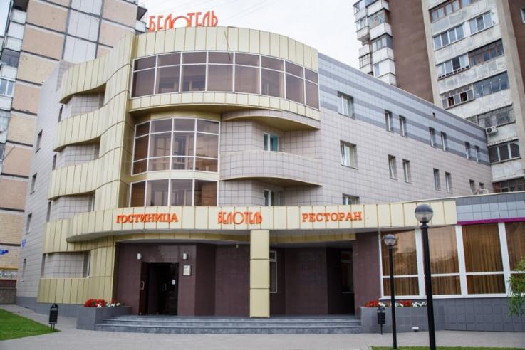 Pogostite.ru - БЕЛОТЕЛЬ Гостиничный комплекс (г. Белгород, центр) #1