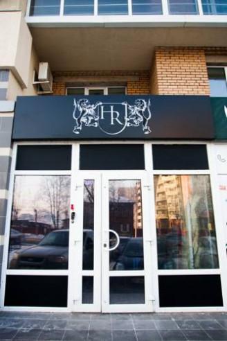 Pogostite.ru - РУСЛАНД - RUSLAND (г. Уфа, центр) #1