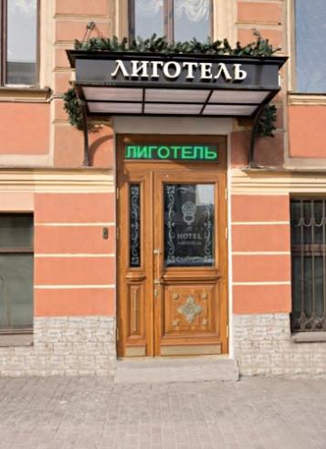 Pogostite.ru - ЛИГОТЕЛЬ (Лиговский проспект, м. Площадь Восстания) #1
