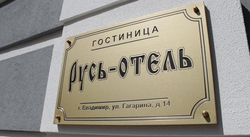 Pogostite.ru - РУСЬ-ОТЕЛЬ (г. Владимир,центр) #4