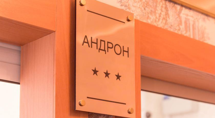 Pogostite.ru - АНДРОН - ХОРОШИЙ ОТЕЛЬ (м. Площадь Ильича, Римская) #5